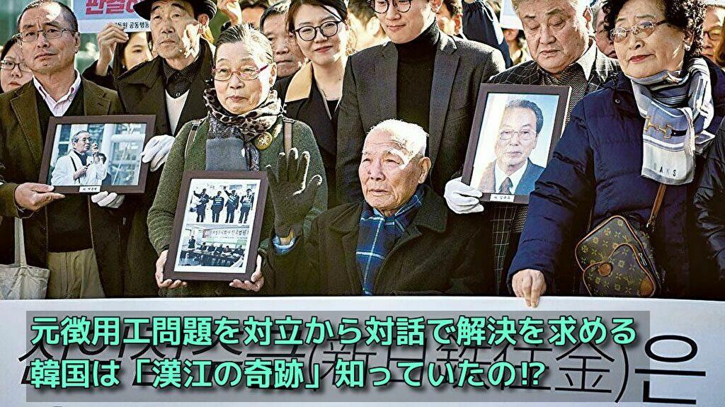 元徴用工問題を対立から対話で解決を求める韓国は「漢江の奇跡」知っ ...