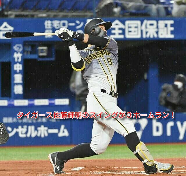 阪神タイガース、佐藤輝明3ホームラ