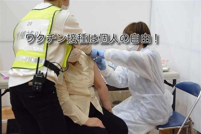 ワクチン接種自由